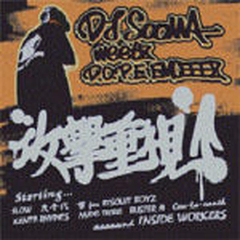 DJ SOOMA / 攻撃重視 [CD]