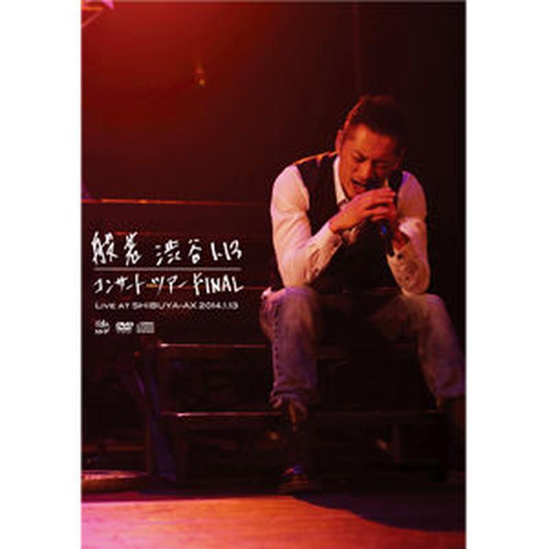 般若 / 2014.1.13 SHIBUYA-AX [DVD+CD]