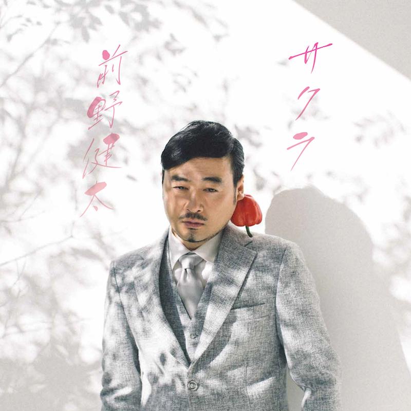 前野健太 / サクラ [LP]
