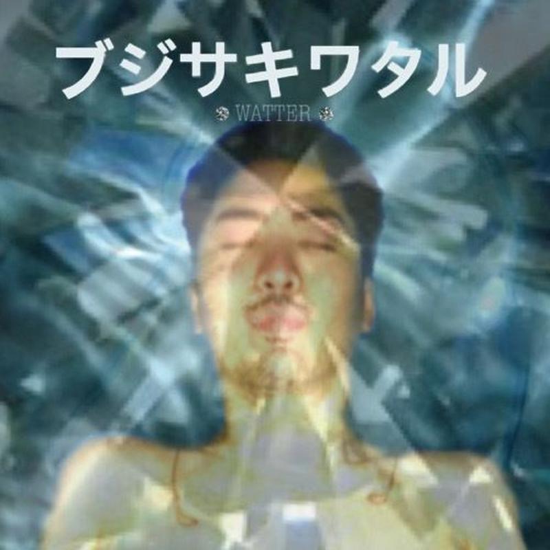 WATTER / ブジサキワタル [CD]