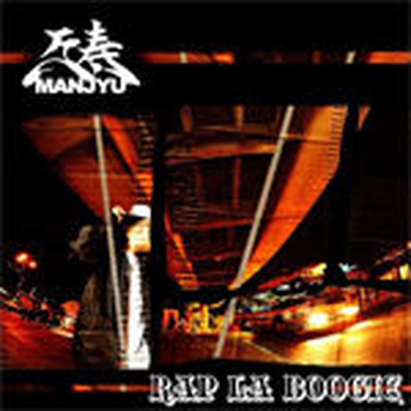 万寿 / RAP LA BOOGIE [CD]