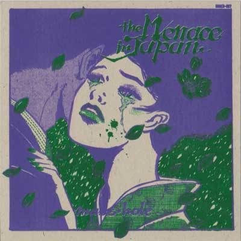 MASS-HOLE / THE MENACE IN JAPAN [MIX CD]