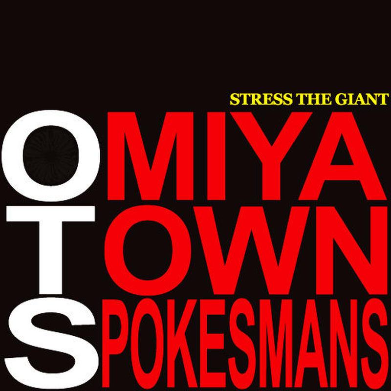 OMIYA TOWN SPOKESMANS / STRESS THE GIANT [CD]