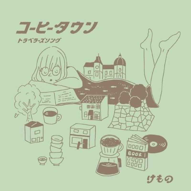 予約 - けもの / コーヒータウン/トラベラーズソング [7inch]