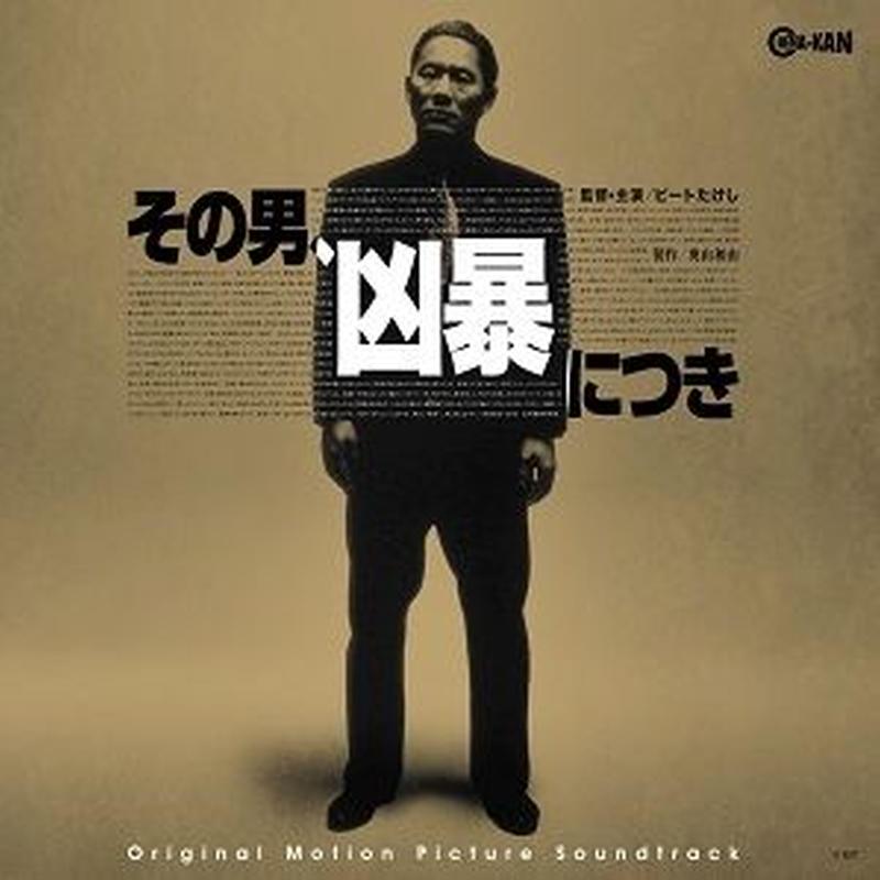 久米大作 / その男、凶暴につき オリジナルサウンドトラック 復刻盤  [LP]