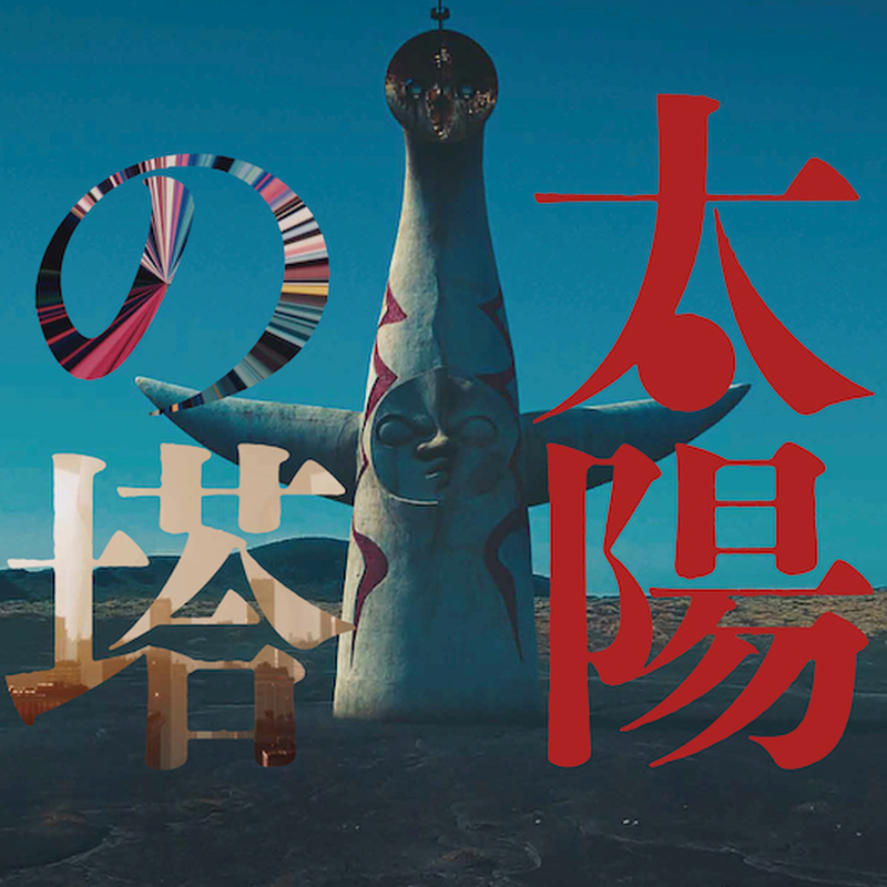 JEMAPUR / 『太陽の塔』 オリジナル・モーション・ピクチャー・サウンドトラック [2LP]