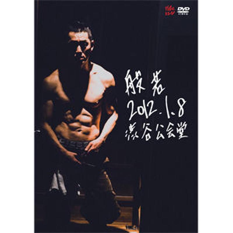 般若 / 2012.1.8 渋谷公会堂 [DVD+DVD]