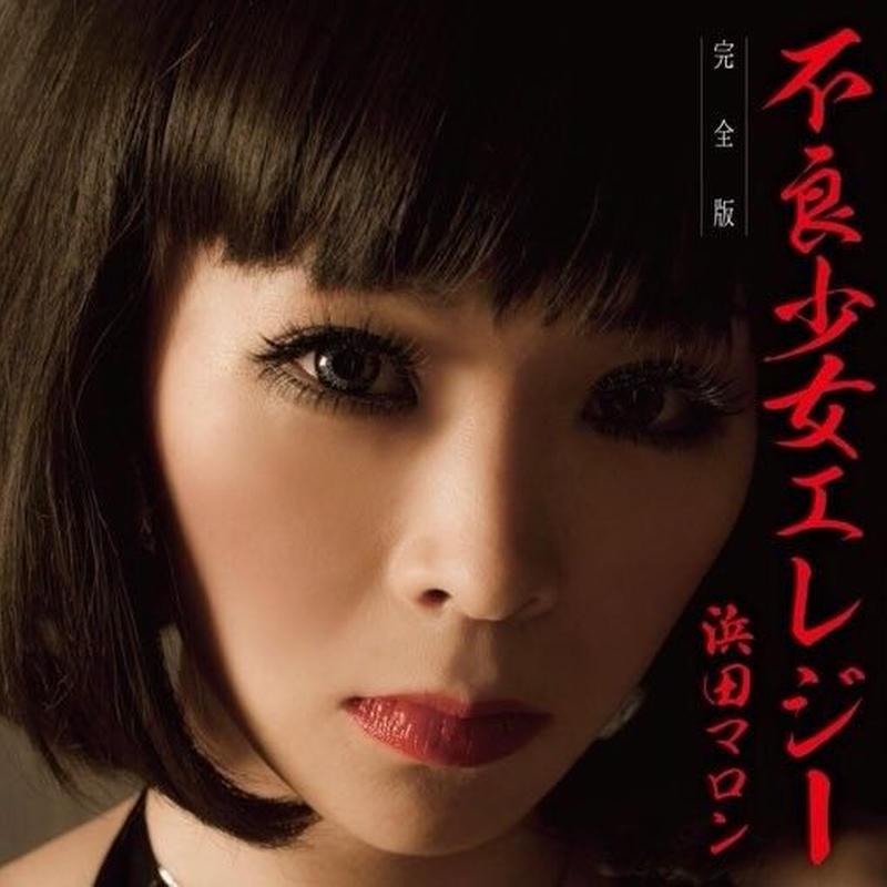 浜田マロン / 不良少女エレジー(完全版) [CD]