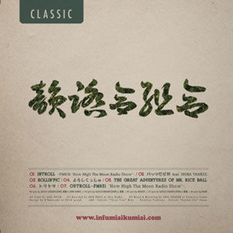 韻踏合組合 / 緑盤 [CD]