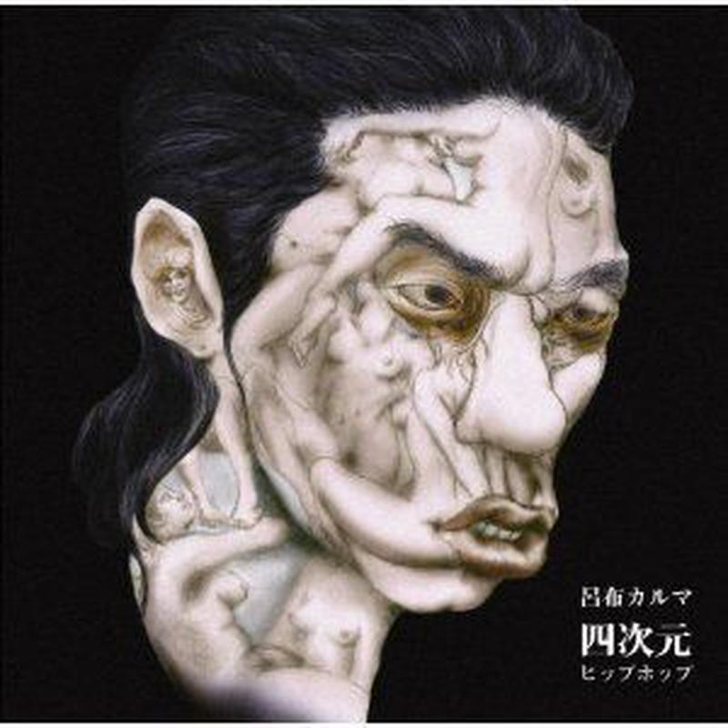 呂布カルマ / 四次元HIP-HOP [CD]