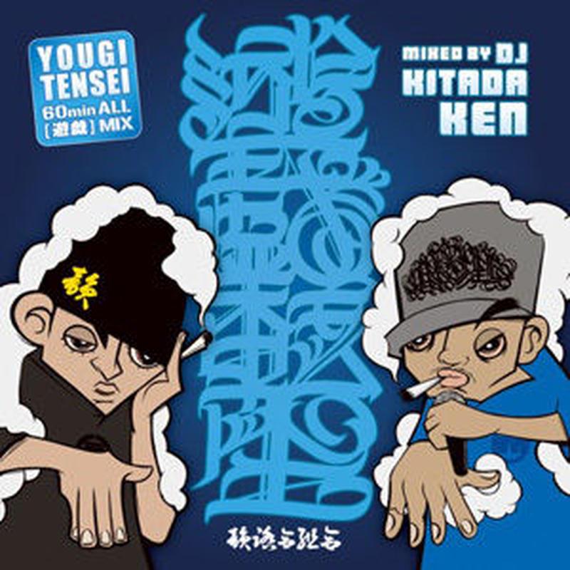 DJ KITADA KEN / 遊戯転生 [MIX CD]