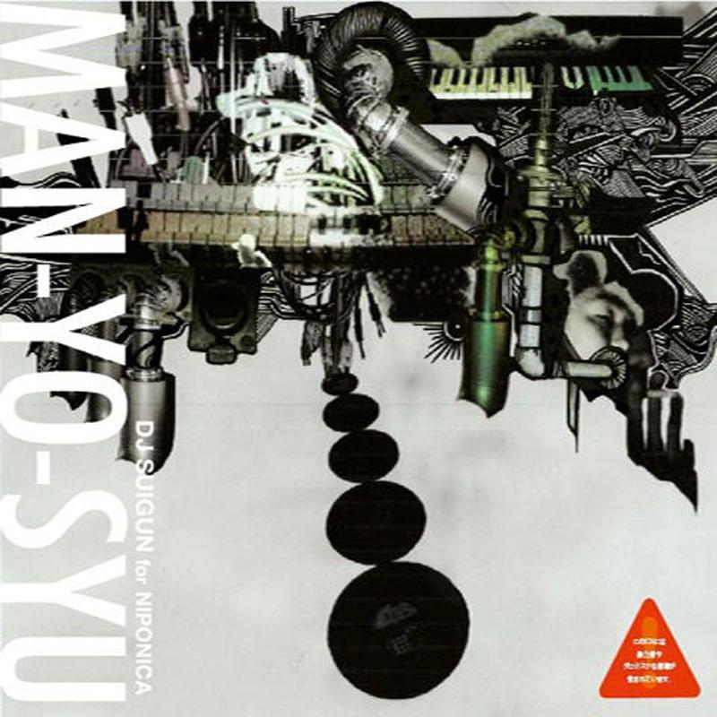 DJ 水軍 / MAN-YO-SYU [CD]