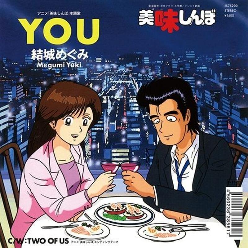 結城めぐみ / YOU [7inch]