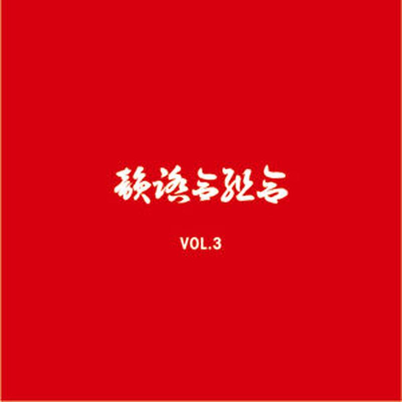 韻踏合組合 / VOL.3 赤盤 [CD]