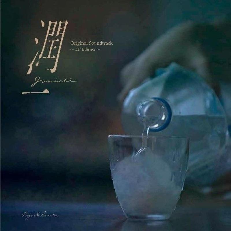 8/14 - O.S.T. /「潤一」オリジナルサウンドトラック ~LPエディション~ [LP]