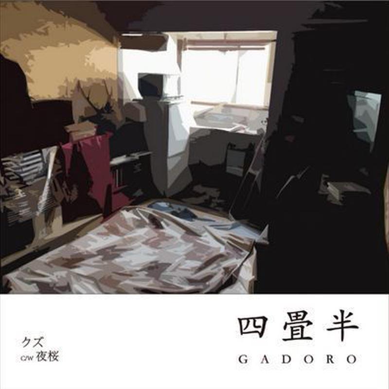RSD2019 - GADORO / クズ/夜桜 [7inch]