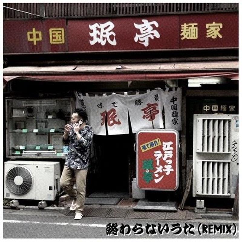 NORIKIYO (produced by PUNPEE) / 終わらないうた(Remix) [7inch]