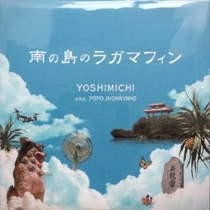 YOSHIMICHI a.k.a POPO JHONNYNHO / 南の島のラガマフィン [CD]