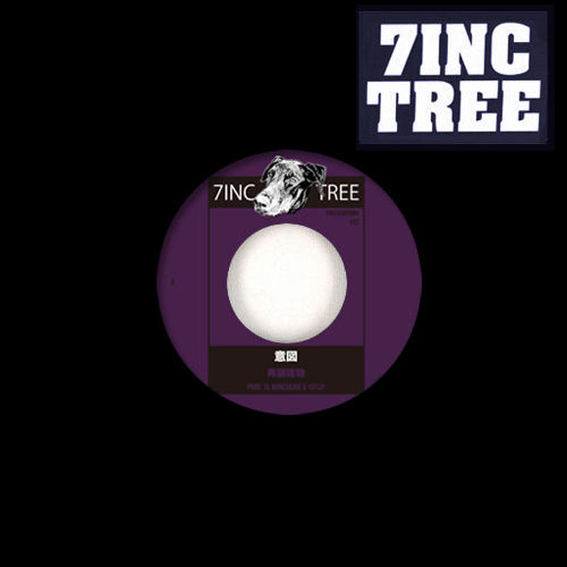 "弗猫建物 ""意図"" - 16FLIP & DJ SHOE/7INC TREE - Tree & Chambr - #22 [7INCH]"