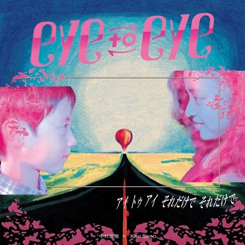中村佳穂×KAN SANO / eye to eye / eye to eye (instrumental) [7INCH]