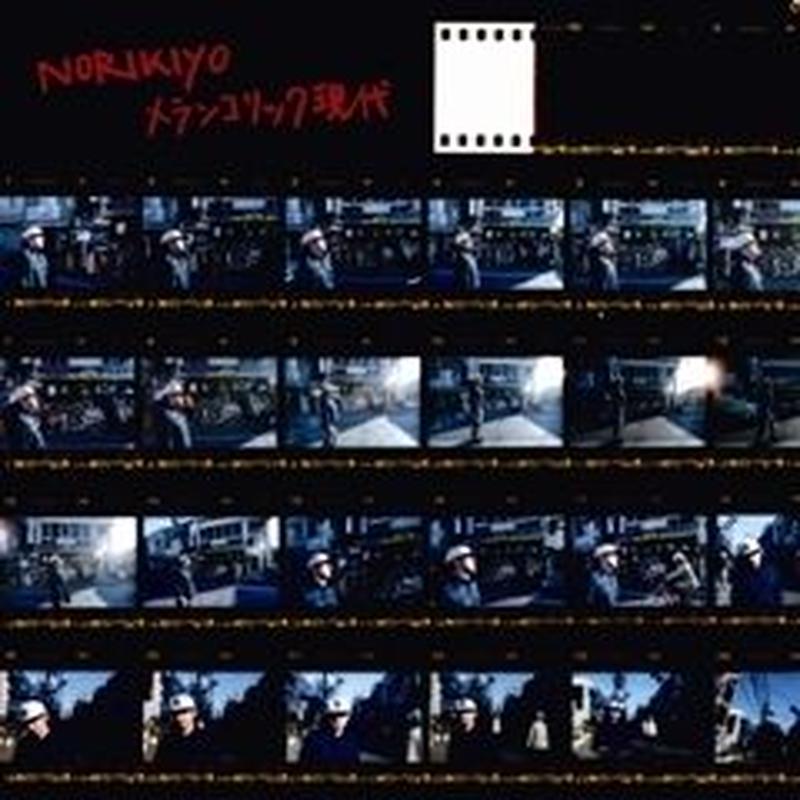 NORIKIYO / メランコリック現代 [CD]