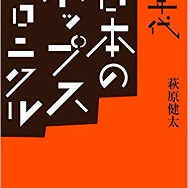 萩原健太 / 80年代 日本のポップス・クロニクル [BOOK]