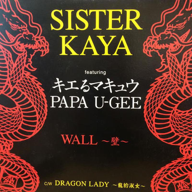 SISTER KAYA / WALL ~壁~ feat.PAPAU-GEE&キエるマキュウ [12inch]