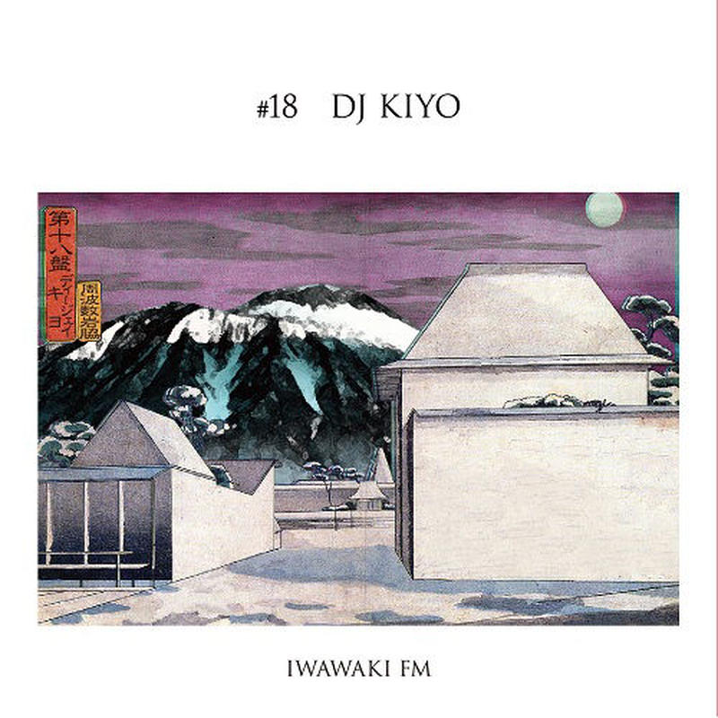 DJ KIYO(ROYALTY PRODUCTION) / IWAWAKI FM×DJ KIYO [MIX CD]