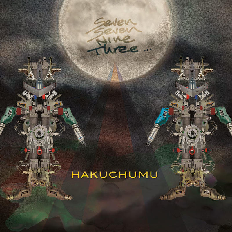 HAKUCHUMU / SEVEN SEVEN NINE THREE [CD]