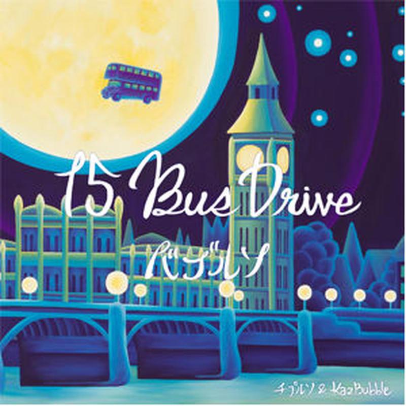 バブルソ (チプルソ & KazBubble from WARAJI) / 15 BUS DRIVE [CD]