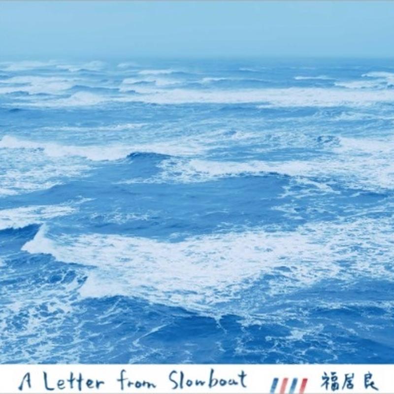 福居良 / A Letter From Slowboat (2ndプレス) [LP]