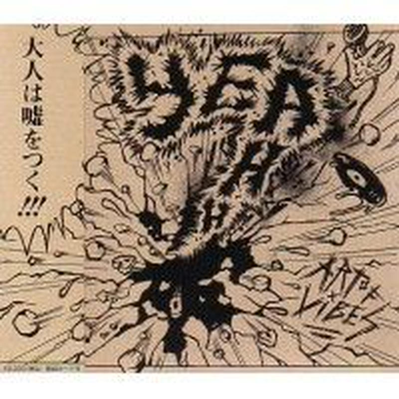 ART OF VIBES / YEAH!!!(廉価盤) [CD]