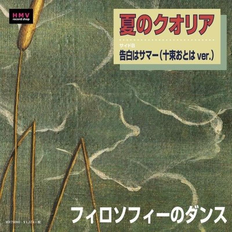 フィロソフィーのダンス- 夏のクオリア / 告白はサマー(十束おとはver.) [7inch]