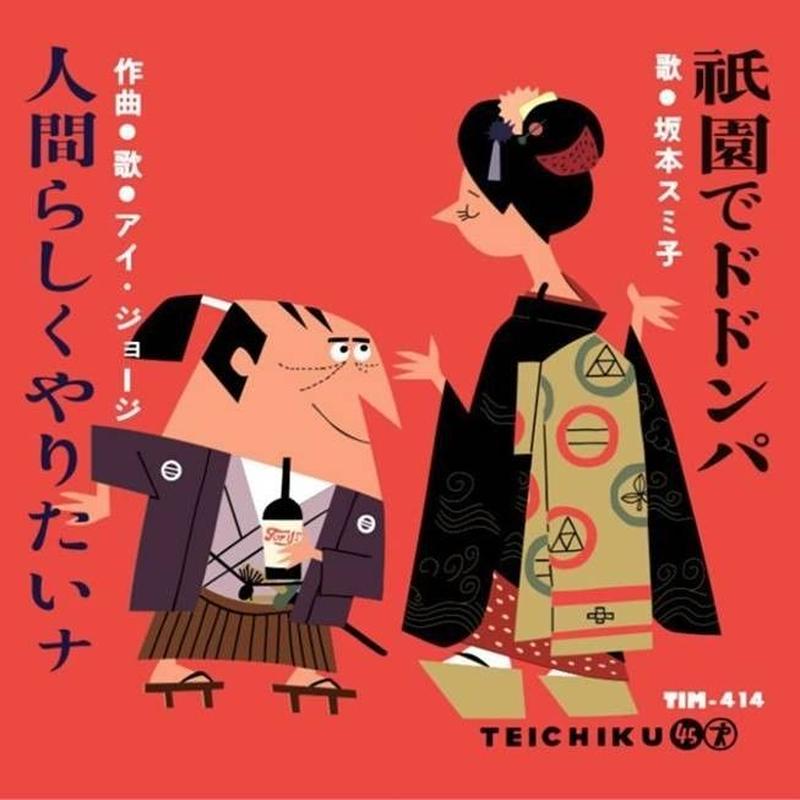 (A面)坂本スミ子 - 祇園でドドンパ / (B面)アイジョージ - 人間らしくやりたいナ [7inch]