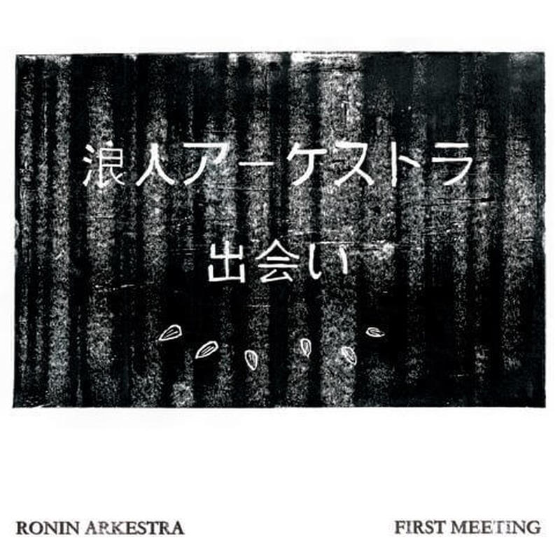RONIN ARKESTRA / FIRST MEETING [12inch]