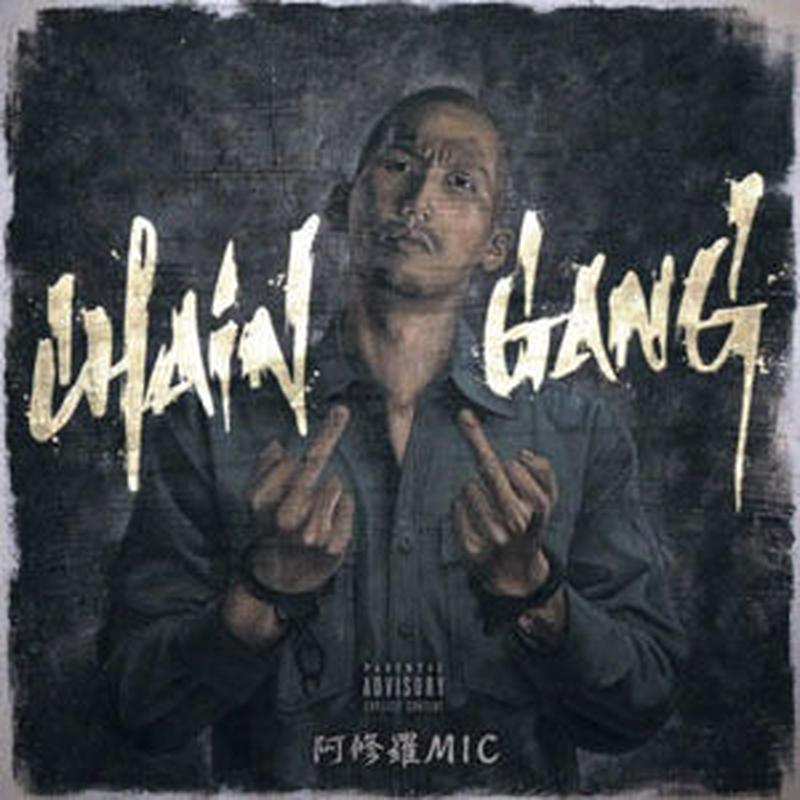 阿修羅MIC / CHAIN GANG [CD]