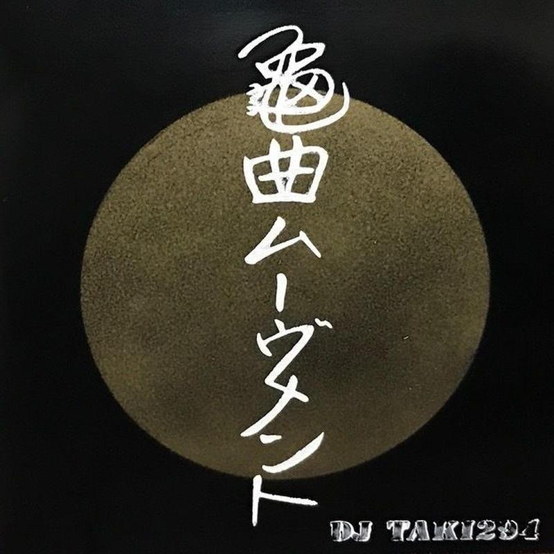 龜曲ムーヴメント / mixed by DJ TAKI294 [MIX CD]