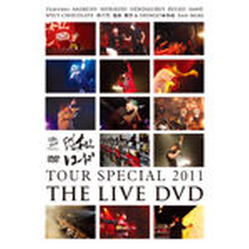 般若 & SHINGO★西成 & MORE / 昭和レコード TOUR SPECIAL [DVD]