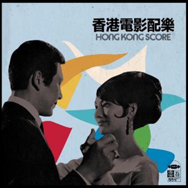 V.A. / HONG KONG SCORE [CD]