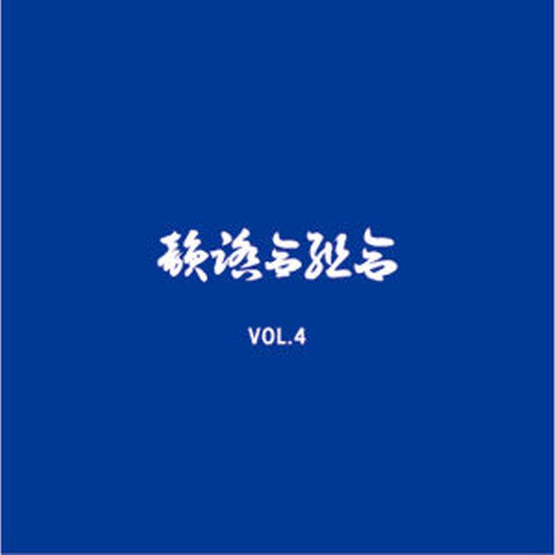 韻踏合組合 / VOL.4 青盤 [CD]
