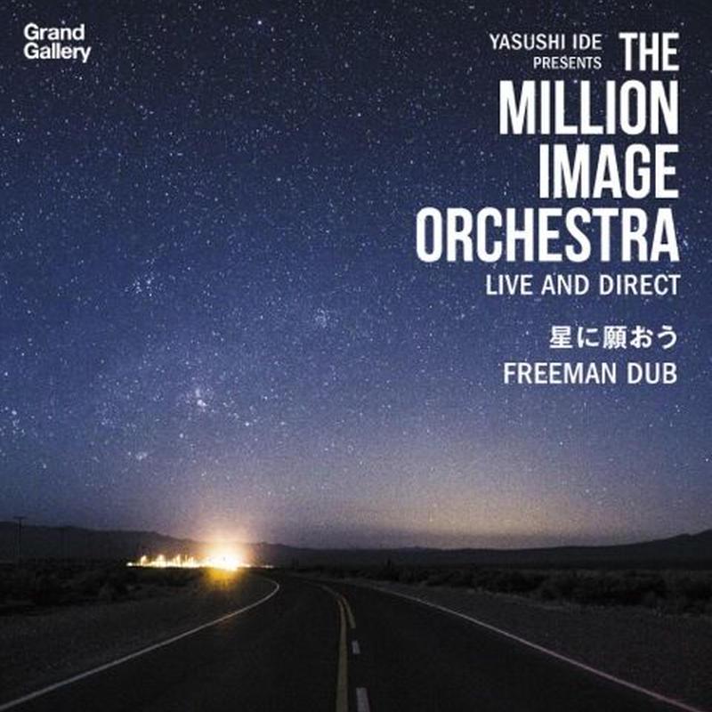 The Million Image Orchestra / 星に願おう/FREEMAN DUB [7inch]