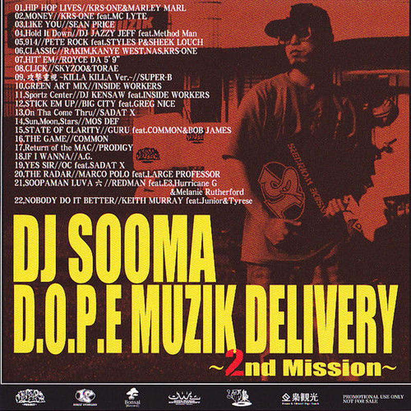 DOPE MUZIK DELIVERY 2 / DJ SOOMA [MIX CD]