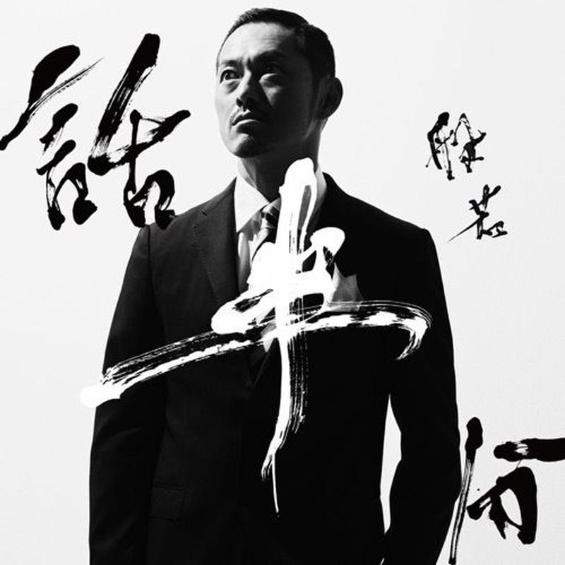 般若 / 話半分 [CD]