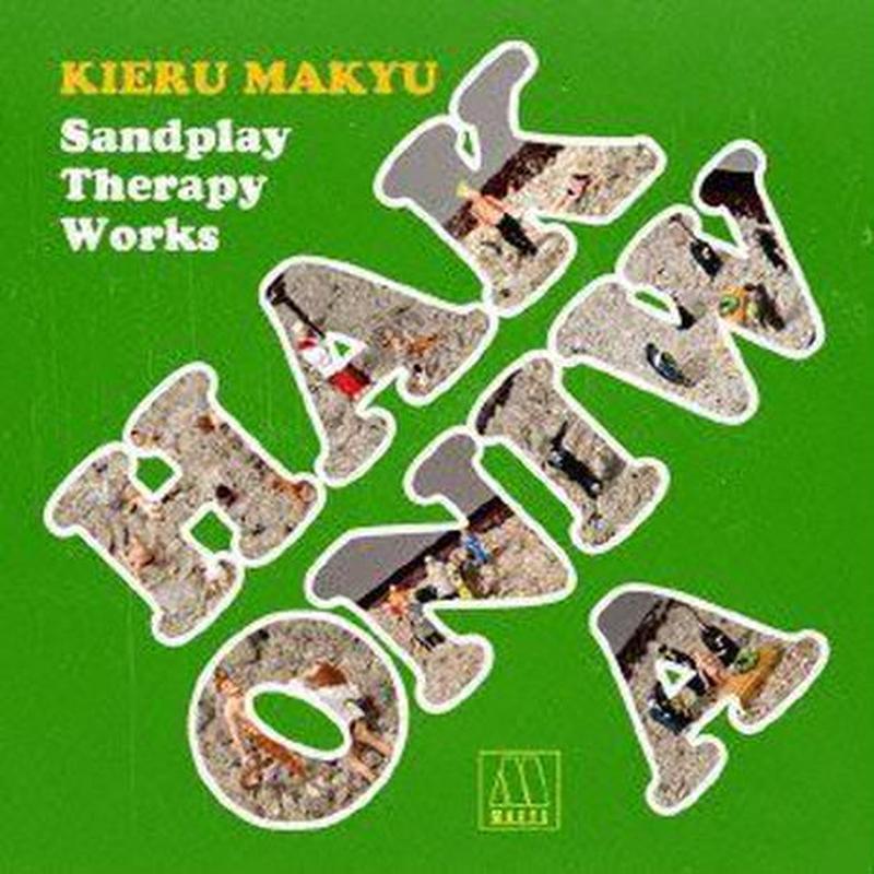 HAKONIWA / キエるマキュウ [CD]