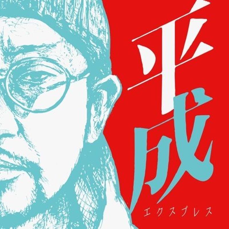 NORIKIYO / 平成エクスプレス [CD]