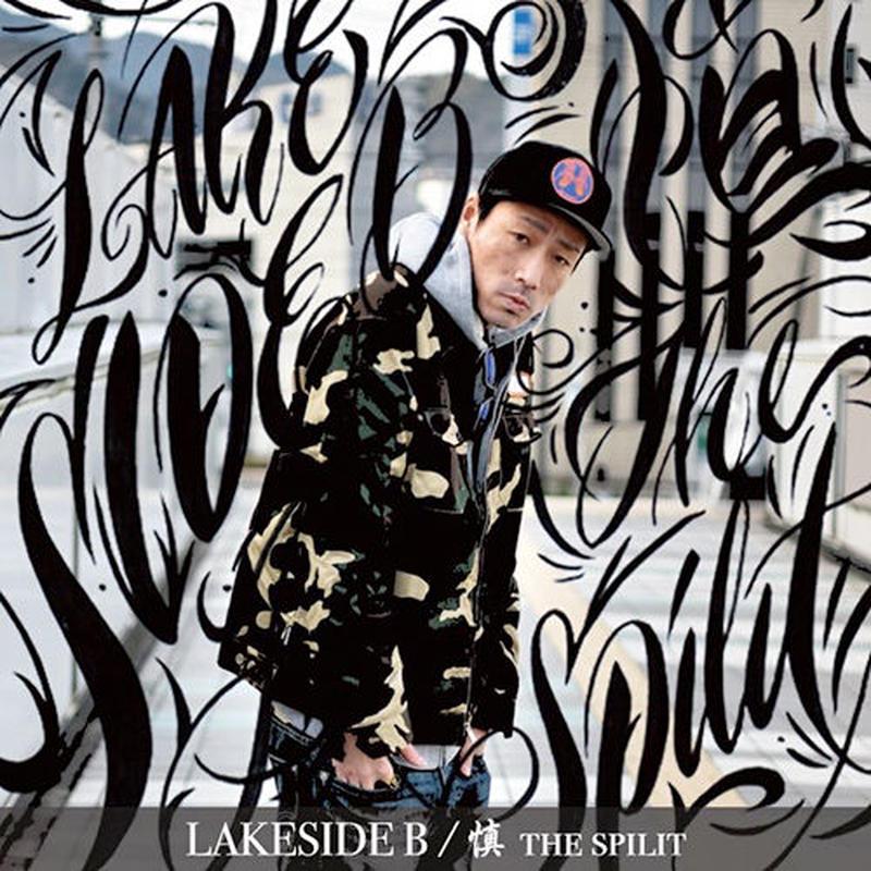 LAKESIDE B/慎 the spilit [CD]