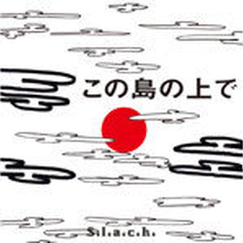 S.L.A.C.K. / この島の上で [CD]