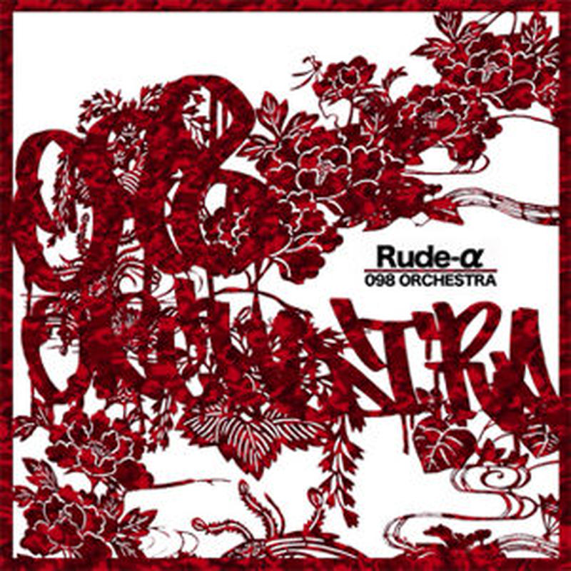 Rude-α / 098ORCHESTRA [CD]