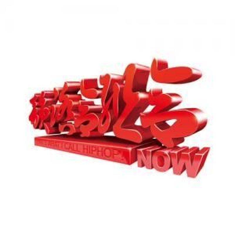 韻踏合組合 / NOW [CD]
