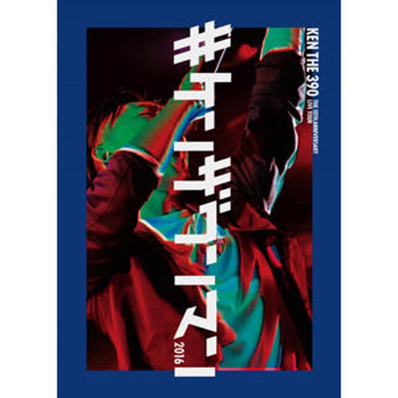KEN THE 390 / #ケンザワンマン2016 [DVD]